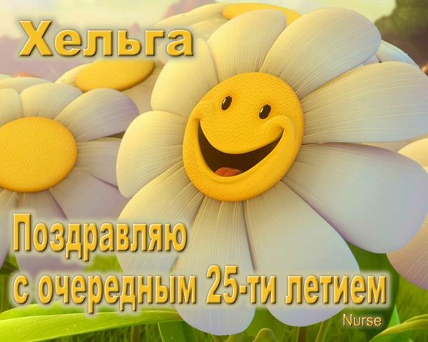 Helga.jpg.d64cb3b131846f25b4039129c90af9