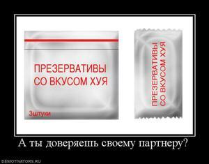 697340_a-tyi-doveryaesh-svoemu-partneru.
